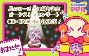 kirby 25th anniversary concert