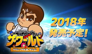 Kunio-kun The World Classics Collection