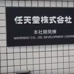 Nintendo Development Center